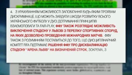 Скандальный письмо Стороженко о дисквалификации Арены Львов