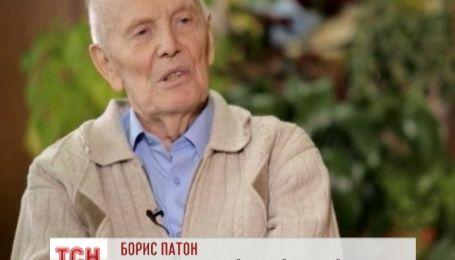 Академіку  Борису Патону виповнилося  95 років