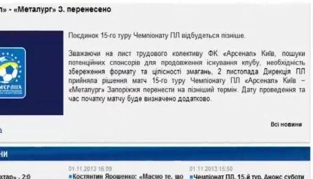 Рабинович официально заявил, что Арсенал прекратил существование