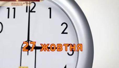 В это воскресенье переводят часы на зимнее время