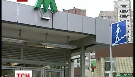 У Києві відкривають нову станцію метро «Теремки»