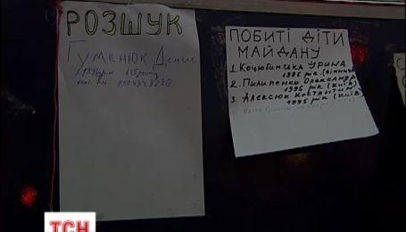 Генпрокуратура розпочала пошуки зниклих безвісті протестувальників