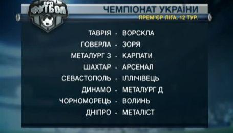 Анонс матчей 12 тура чемпионата Украины