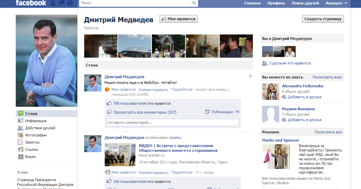 Социальные сети. Facebook – личный аккаунт, стена.