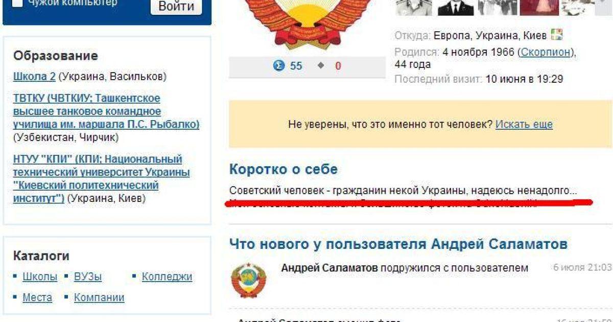 """Саламатов характеризує себе, як """"гражданин некой Украины"""""""