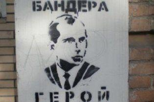 """Бандерівці закликали не піддаватися на провокації """"псевдонаціоналістів"""""""