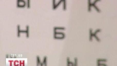 Сегодня отмечают День защиты зрения