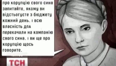 Подробности ареста Тимошенко