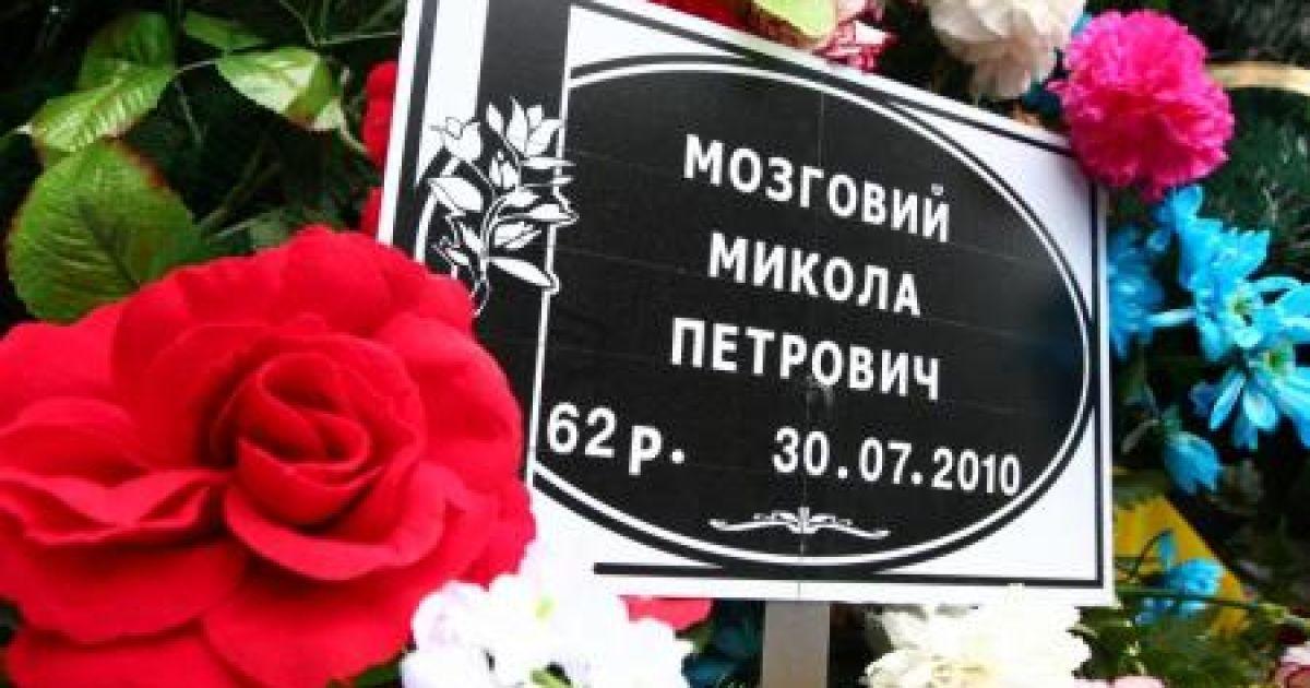 Прощання з Миколою Мозговим @ Газета по-українськи
