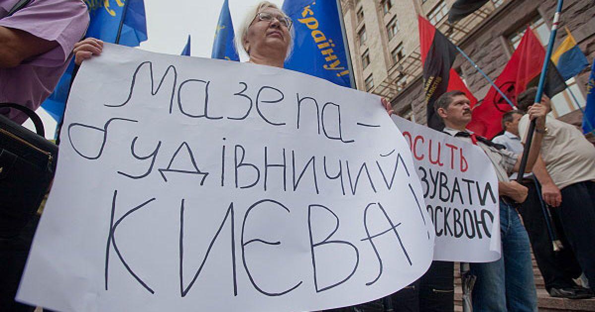 В день перейменування вулиці Мазепи націоналісти пікетували столичну мерію з протестом проти такого рішення. @ Украинское Фото
