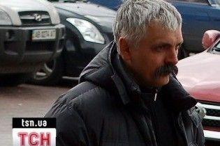 Корчинского объявили в розыск за штурм Банковой