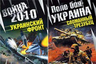 В Украину не пустили книги о войне с Россией