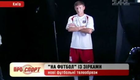 Новые футбольные телеобразы