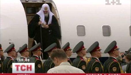 В Киев прибыл патриарх Московский Кирилл
