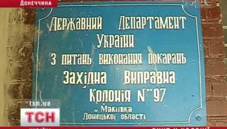 Бунт у виправній колонії на Донеччині