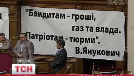 Оппозиция снова блокирует Верховную Раду