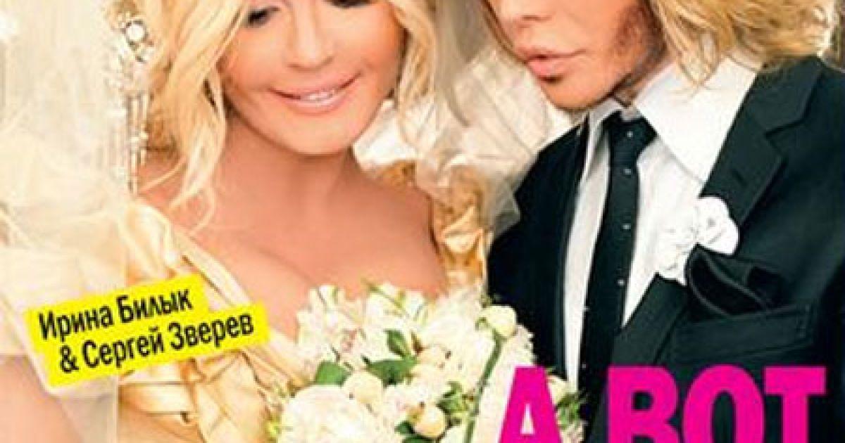 Сергей Зверев женился на Ирине Билык @ kp.ru