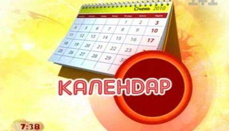Календарь на 14 июня