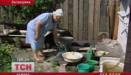 Луганск без воды