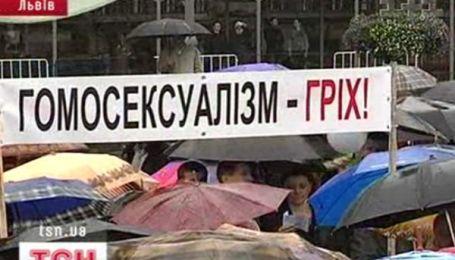 Акція протесту проти гомосексуалізму