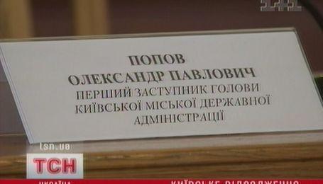 Сенсация в киевских коридорах власти