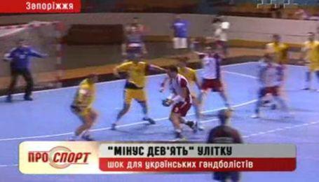 Шок для украинских гандболистов