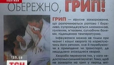 Полтавських лікарів звинувачують у смерті пацієнта