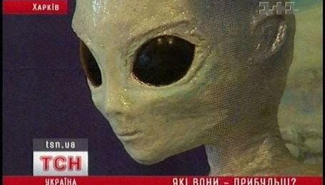 Харківські прибульці