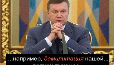 Янукович знову переплутав слова