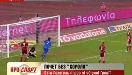 Отто Рехагель ушел из сборной Греции