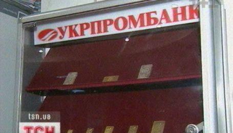 ''Укрпромбанк'' вирішили більше не рятувати