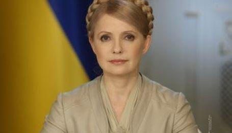 Тимошенко звернулась до народу