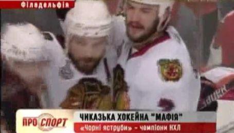"""""""Чорні яструби"""" - чемпіони НХЛ"""