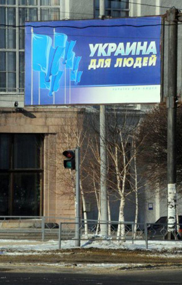 Янукович агітація Харків