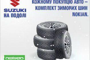 Suzuki на Подоле дарит комплект зимних шин Nokian каждому покупателю