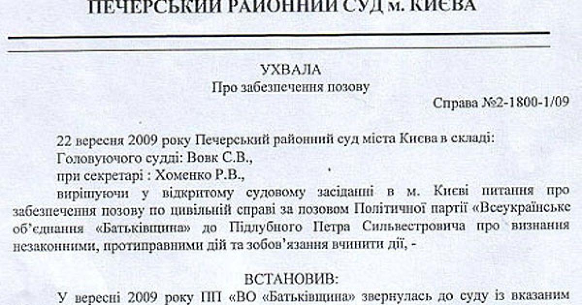 Решение суда о запрете антирекламы против Тимошенко @ Українська правда