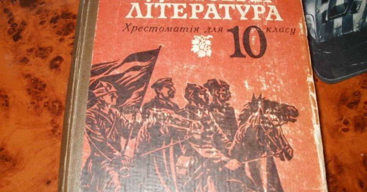 Макіївські школярі вивчають Українську радянську літературу @ superfb.ucoz.com