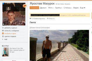 """Мазурок сидит в """"Одноклассниках"""" и со смайлами предлагает искать его дальше"""