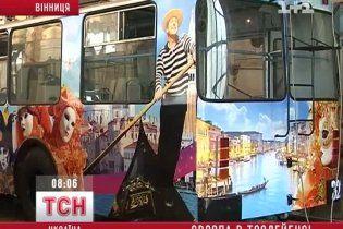 Вінницькі тролейбуси перетворюють на венеції та парижі
