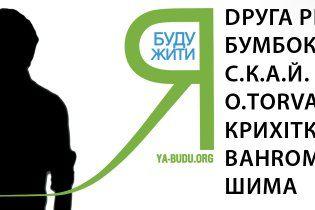 Украинские группы поднялись на борьбу с раком
