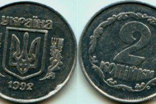Колекціонери купують в українців рідкісні дві копійки 1992 року за сотні гривень