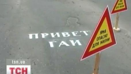 Жители Горловки краской пообводили контуры огромных ям на проезжей части