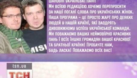 Поляки извинились