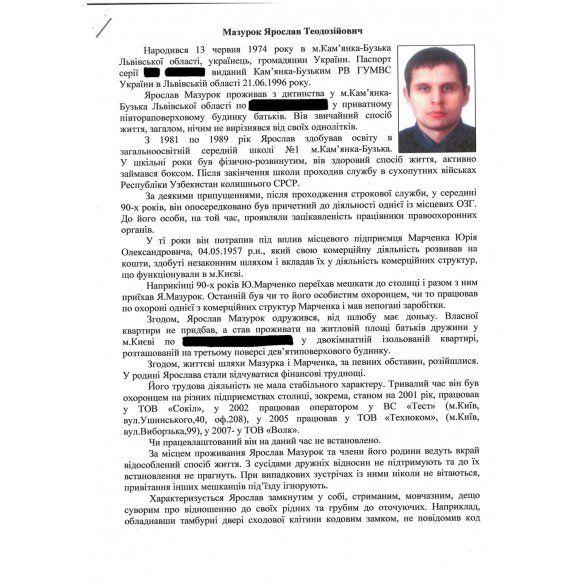 Біографія Ярослава Мазурка
