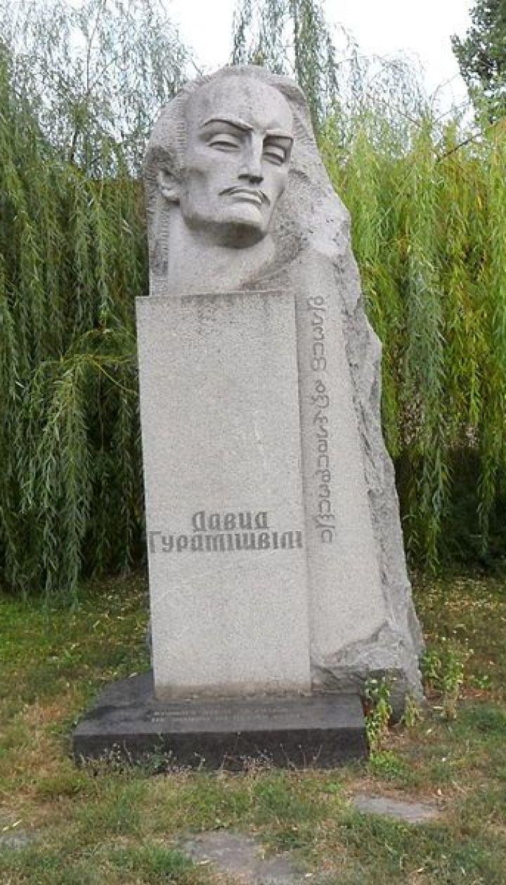 Памятник Д.Гурамишвили