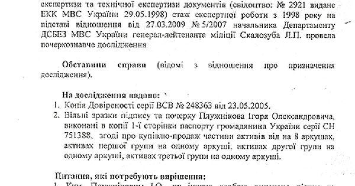 Вывод эксперта о поддельной подписи Плужникова @ Дзеркало тижня. Україна