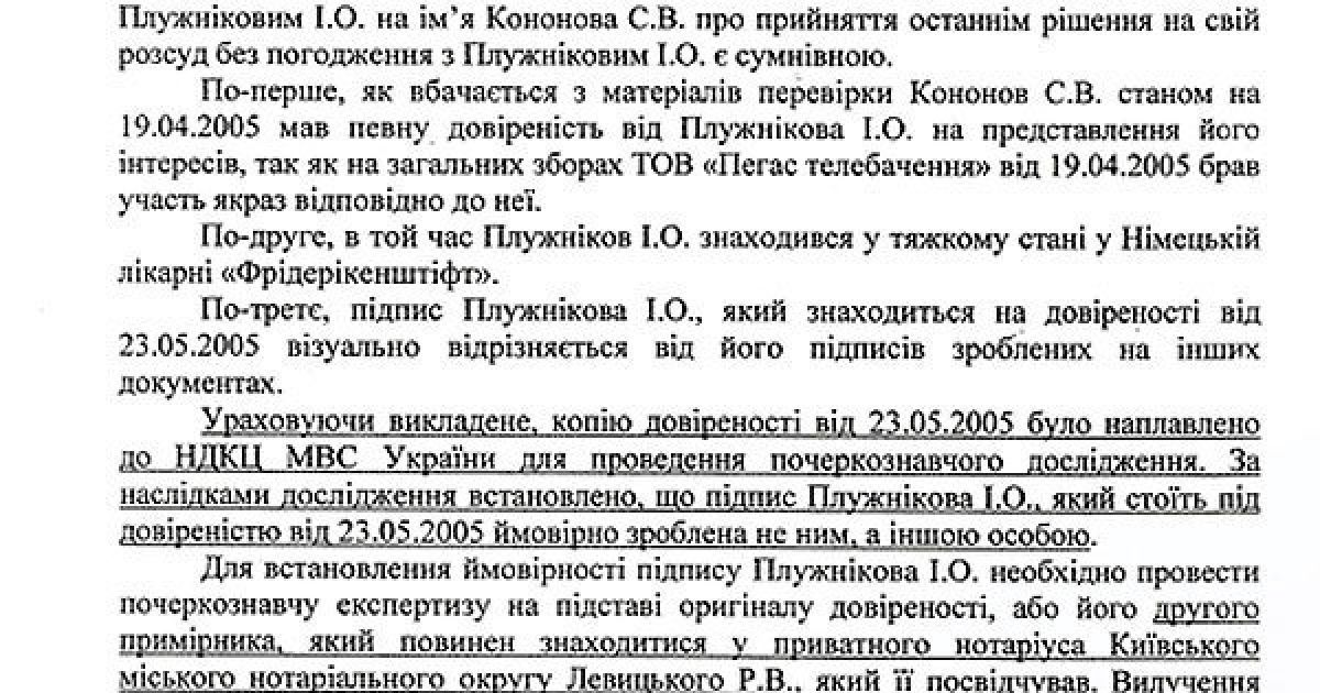 Справка из МВД @ Дзеркало тижня. Україна