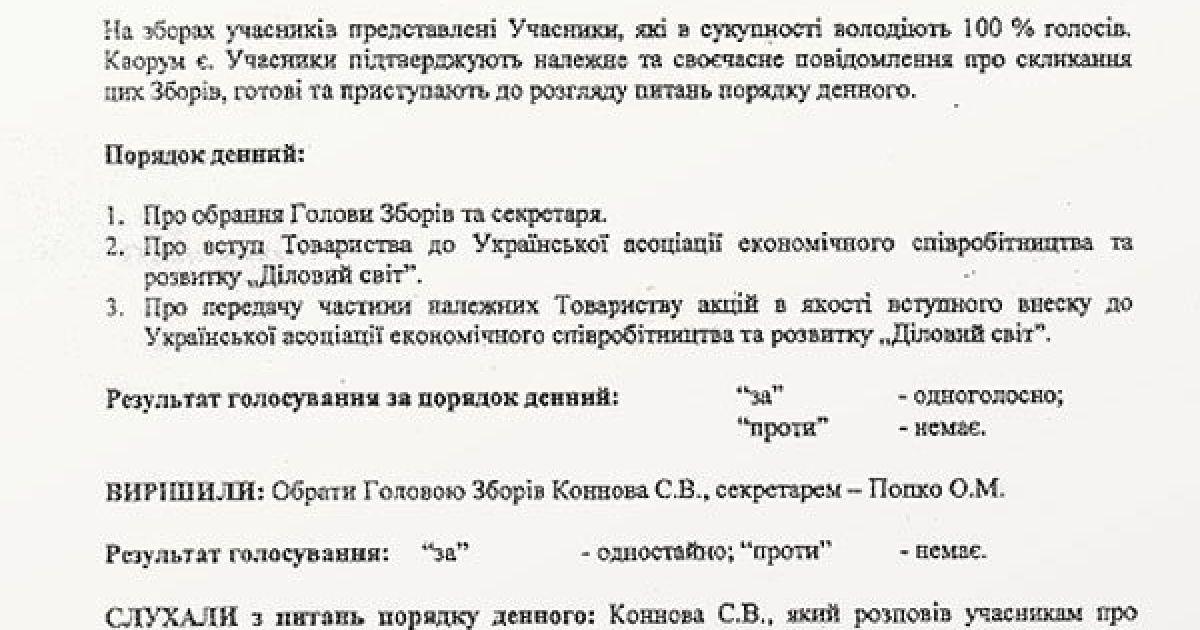 """Протокол собрания ООО """"Пегас ТВ"""" @ Дзеркало тижня. Україна"""