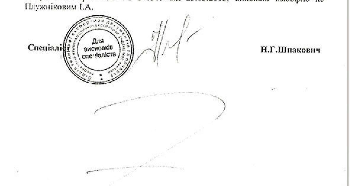 Выводы эксперта о поддельной подписи Пулужникова. Часть 5 @ Дзеркало тижня. Україна