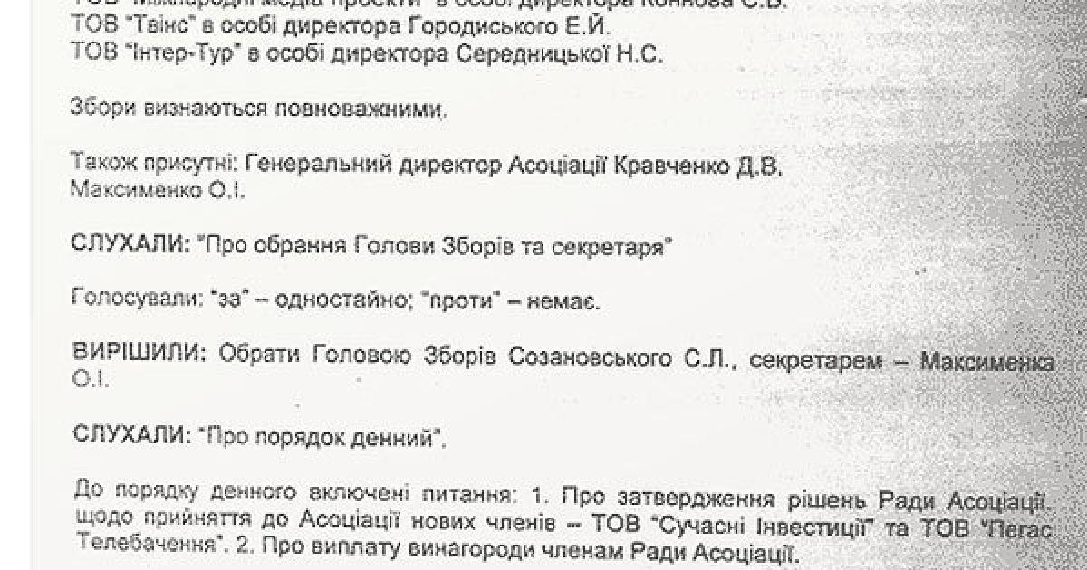 """Протокол собрания ассоциации """"Деловой мир"""" @ Дзеркало тижня. Україна"""